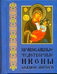 Шимбалев А. - Православые чудотворные иконы Божией матери ч.2 обложка книги