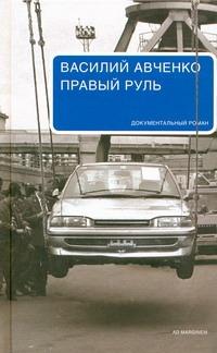 Авченко Василий - Правый руль обложка книги