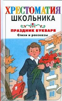 Праздник Букваря: стихи и рассказы Усачёв А.А.