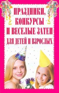 Сухарева Н.Д. - Праздники, конкурсы и веселые затеи для детей и взрослых обложка книги