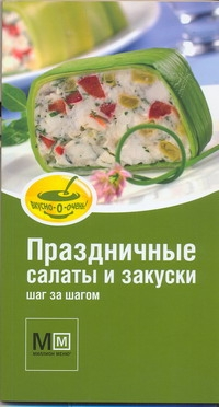 - Праздничные салаты и закуски обложка книги