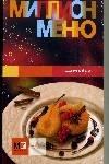 - Праздничный стол (рестайлинг) обложка книги