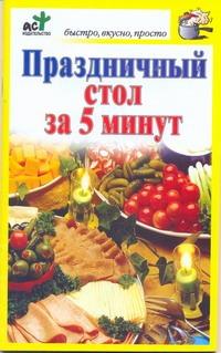 Костина Д. - Праздничный стол за 5 минут обложка книги