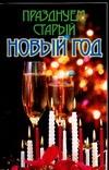 Конева Л.С. - Празднуем старый Новый год обложка книги
