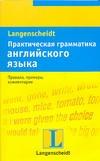 Браф С., Дохерти В.Дж. - Практическая грамматика английского языка обложка книги
