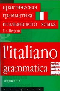 Петрова Л.А. - Практическая грамматика итальянского языка обложка книги