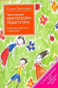 Хилтунен Елена - Практическая Монтессори-педагогика обложка книги