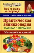 Практическая энциклопедия садовода и огородника