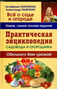 Практическая энциклопедия садовода и огородника Ганичкина О.А.