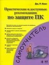 Кинг Д. - Практические и доступные рекомендации по защите ПК обложка книги