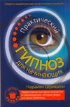 Шримали Нарайян - Практический гипноз для начинающих. Секреты индийских мастеров гипноза и влияния обложка книги