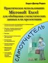 Радке Хорст-Дите - Практическое использование Microsoft Excel для обобщения статистических данных и обложка книги