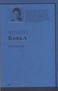 Превращение Кафка Ф.