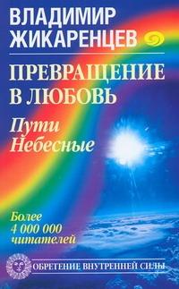 Превращение в Любовь. Пути Небесные обложка книги