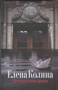 Колина Е. - Предпоследняя правда обложка книги