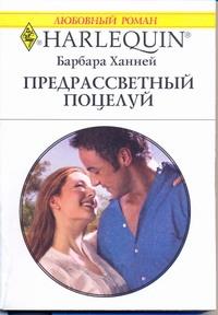 Предрассветный поцелуй Ханней Б.