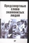 Предсмертные слова знаменитых людей Степанян В.Н.