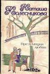 Колесникова Н. - Презумпция любви обложка книги
