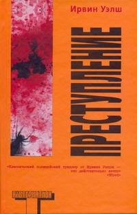 Уэлш И. - Преступление обложка книги