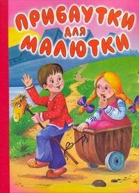Вдовенко Д - Прибаутки для малютки обложка книги