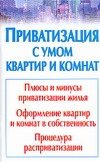 Гурин А.В. - Приватизация с умом квартир и комнат обложка книги