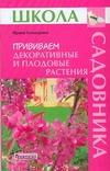 Бондорина И.А. - Прививаем декоративные и плодовые растения обложка книги