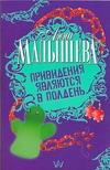 Малышева А.В. - Привидения являются в полдень обложка книги