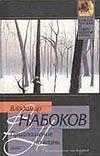 Приглашение на казнь Набоков В. В.