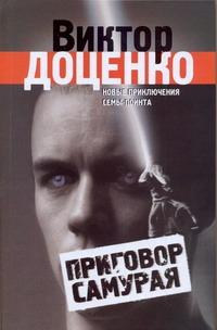 Приговор Самурая Доценко В.Н.