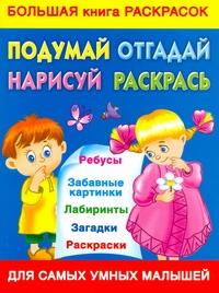 Дмитриева В.Г. - Придумай, отгадай, нарисуй, раскрась! Большая книга раскрасок обложка книги