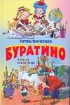 Толстой А.К. - Приключения Буратино обложка книги