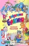 Приключения Буратино Толстой А.Н.