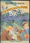 Коваль Ю.И., Чижиков В.А. - Приключения Васи Куролесова обложка книги