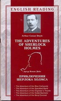 Дойл А.К. - Приключения Шерлока Холмса = The Adventures of Sherlock Holmes обложка книги