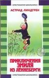 Берг Б., Линдгрен А., Лунгина Л.З. - Приключения Эмиля из Леннеберги обложка книги
