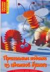 Тойбнер Армин - Прикольные поделки из цветной бумаги обложка книги