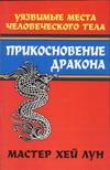 Хей Лун - Прикосновение дракона: уязвимые места человеческого тела обложка книги