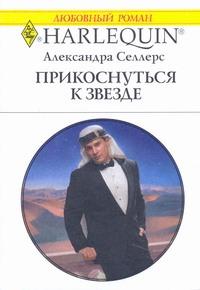 Прикоснуться к звезде Селлерс Александра