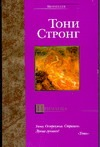 Стронг Т. - Приманка обложка книги