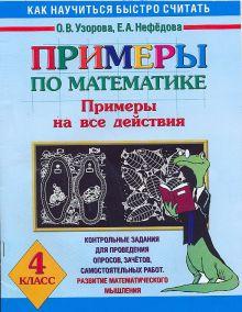Узорова О.В. - Примеры по математике. Примеры на все действия. 4 класс обложка книги