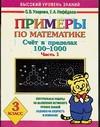 Узорова О.В. - Примеры по математике. Счет в переделах 100-1000. Ч. 1. 3 класс обложка книги
