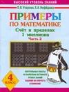 Узорова О.В. - Примеры по математике. Счет в пределах 1 миллиона. 4 класс. Ч. 2 обложка книги