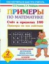 Узорова О.В. - Примеры по математике. Счет в пределах 100. Примеры на все действия. 2 класс обложка книги