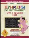 Узорова О.В. - Примеры по математике. Счет в пределах 1000. 3 класс обложка книги