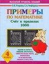 Узорова О.В. - Примеры по математике. Счет в пределах 1000. 4 класс обложка книги