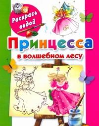 Жуковская Е.Р. - Принцесса в волшебном лесу обложка книги