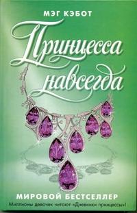 Кэбот М. - Принцесса навсегда обложка книги