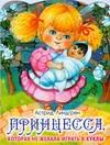 Принцесса, которая не желала играть в куклы