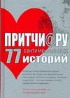 Цымбурский Е.В. - Притчи@ру. 77 сентиментальных историй обложка книги