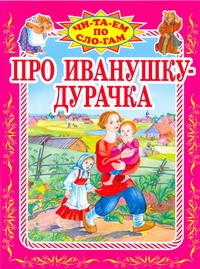 Про Иванушку-дурачка Горький М.